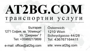 at2bg.com визитна картичка